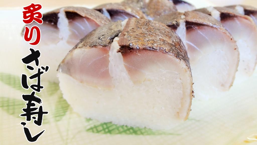 魚の町から産地直送・炙りさば寿司