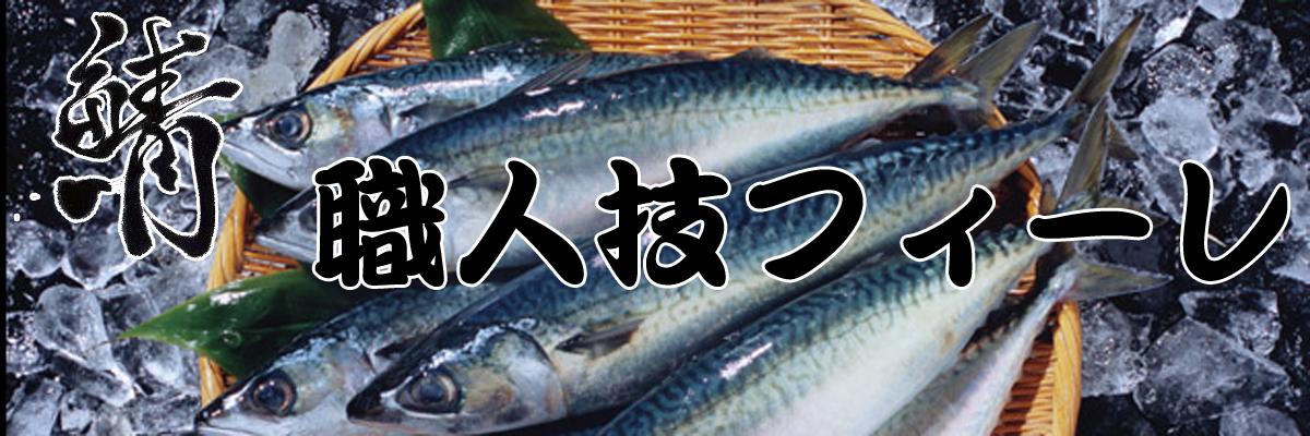 鯖の専門店焼津あまる齋藤商店・鯖フィーレ