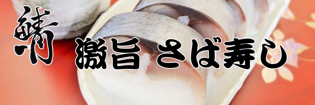 鯖の専門店焼津あまる齋藤商店・鯖寿し
