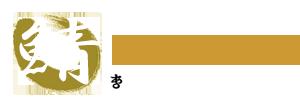 鯖の専門店 焼津 あまる齋藤商店