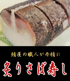 鯖の専門店のあぶり鯖寿司を港町焼津から送ります