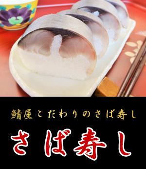 焼津港直送、鯖屋のさば寿司