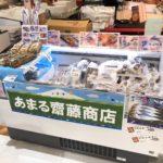 イオン富士宮フェア2