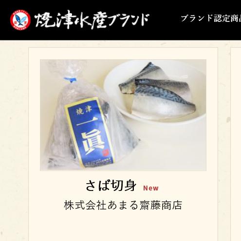 焼津水産ブランド認定 切身