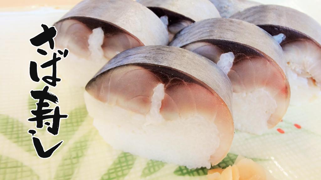 鯖屋こだわりのさば寿司