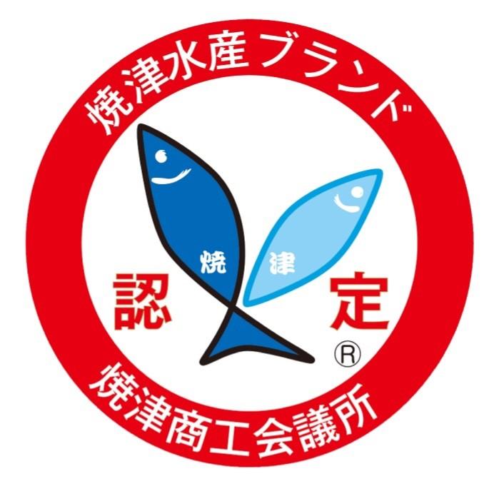 2018年度 焼津水産ブランド取得商品
